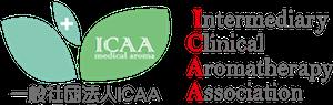 ICAA インターメディアリー・クリニカル・アロマセラピー協会